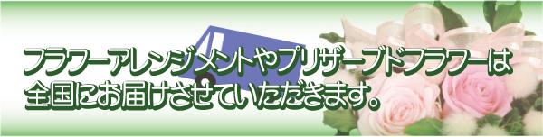 フラワーアレンジメントやプリザーブドフラワーは全国にお届けさせていただきます。