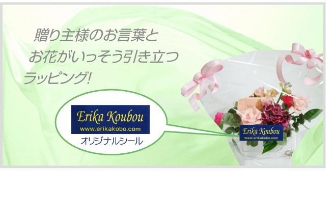 送り主様のお言葉とお花がいっそう引き立つラッピング!エリ花工房のSHOPシールをお付けします。